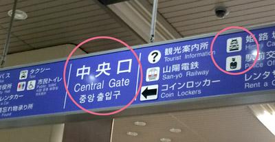 井上貴美姫路駅食事会道順1