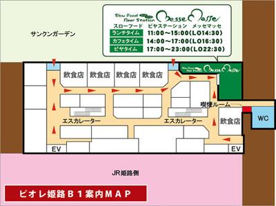 姫路メッセマッセ店内map