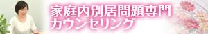 家庭内別居問題専門カウンセリング:井上貴美 兵庫県姫路市