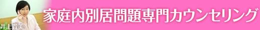 家庭内別居カウンセリング 夫婦修復:井上貴美 兵庫県姫路市